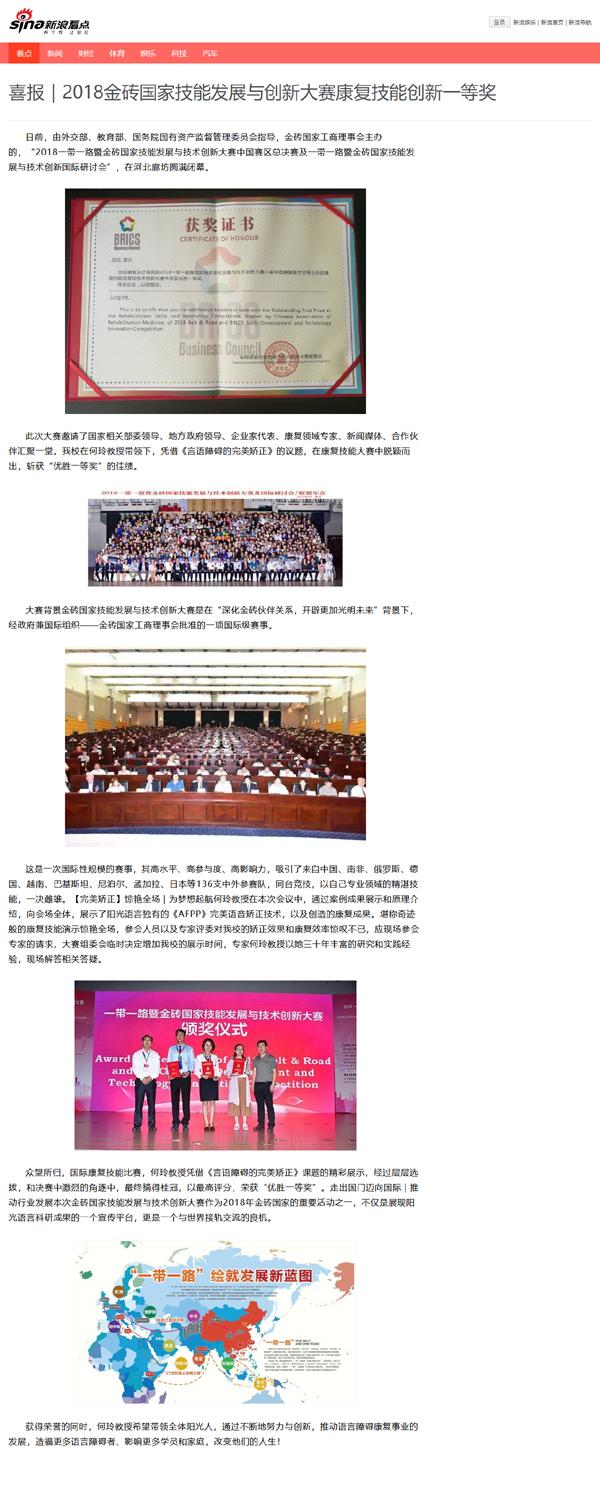 新浪网:阳光语言独创《AFPP完美语音矫正法》荣获国际金奖