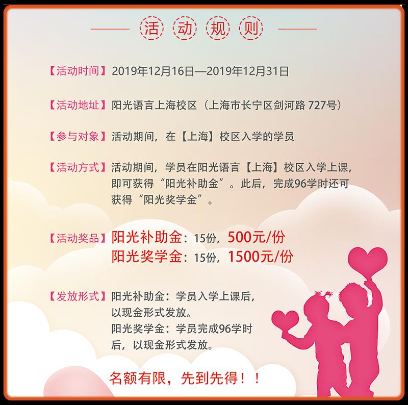 庆祝建校十五年,阳光助学大行动——上海站